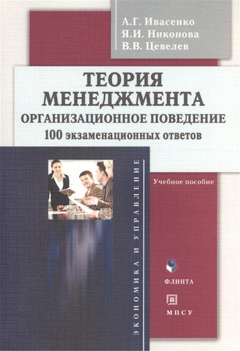 Теория менеджмента Организационное поведение 100 экзаменационных ответов Учебное пособие 2-е издание стереотипное