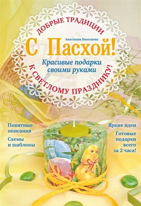 Николаева А. С Пасхой Красивые подарки своими руками