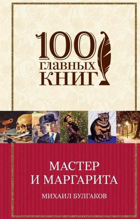 Булгаков М. Мастер и Маргарита м булгаков мастер и маргарита