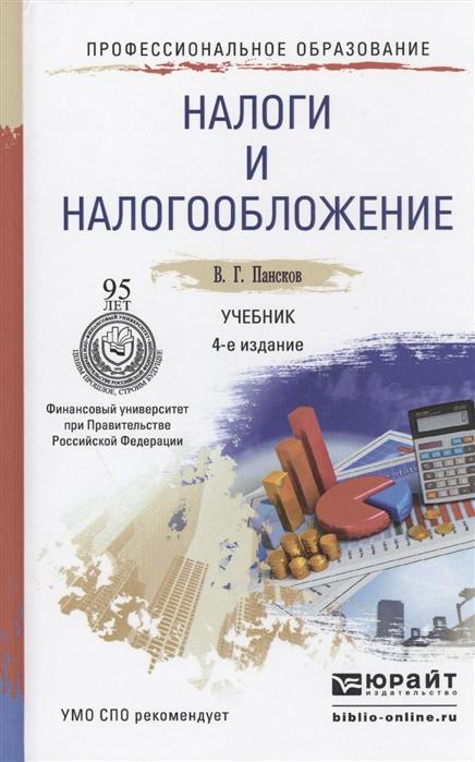 Налоги и налогообложение Учебник для СПО 4-е издание переработанное и дополненное