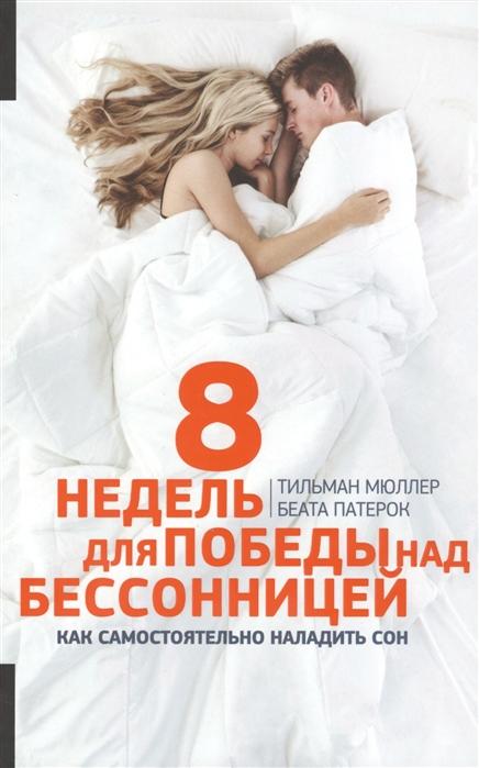 Мюллер Т., Патерок Б. 8 недель для победы над бессонницей Как самостоятельно наладить сон