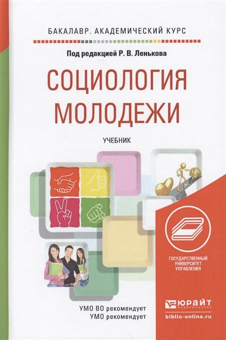 Социология молодежи Учебник для академического бакалавриата
