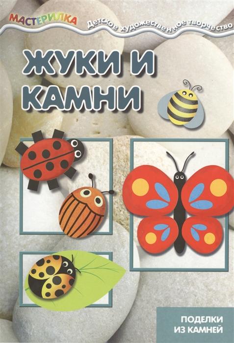 Савушкин С. (ред.) Мастерилка Жуки и камни Поделки из камней для детей 4-10 лет цена и фото