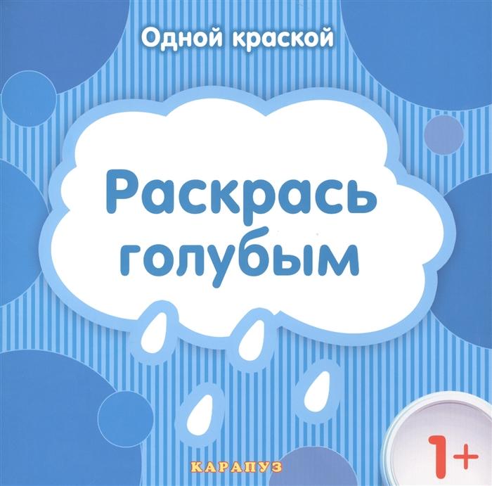 Савушкин С. (ред.) Раскрась голубым цена и фото