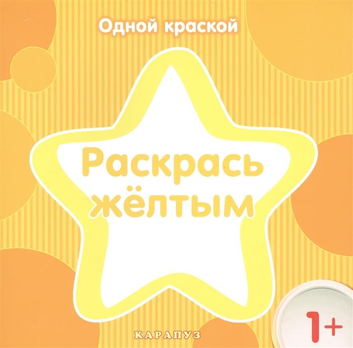Савушкин С. (ред.) Раскрась желтым