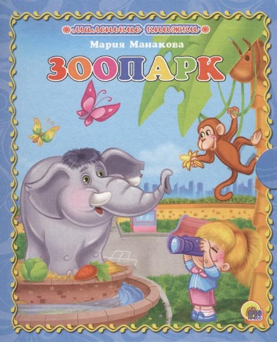 Купить Зоопарк, Проф-пресс, Стихи и песни