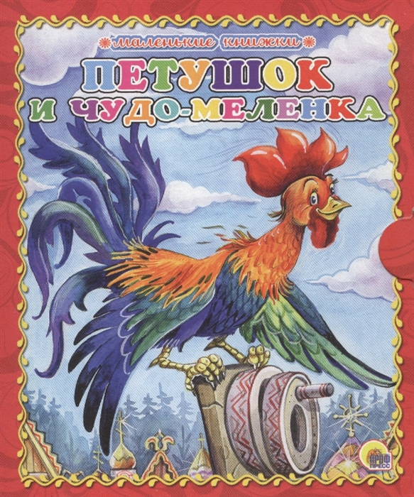 Фото - Гетцель В. (ред.) Петушок и чудо-меленка гетцель в ред чудесный новый год