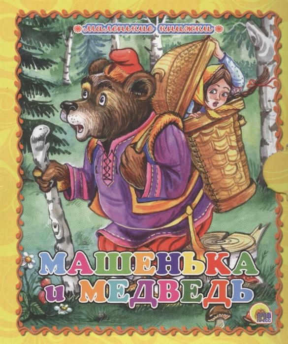 Гетцель В. (ред.) Машенька и медведь