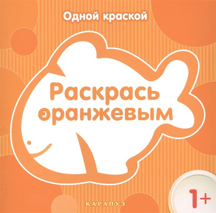 купить Савушкин С. (ред.) Раскрась оранжевым по цене 51 рублей