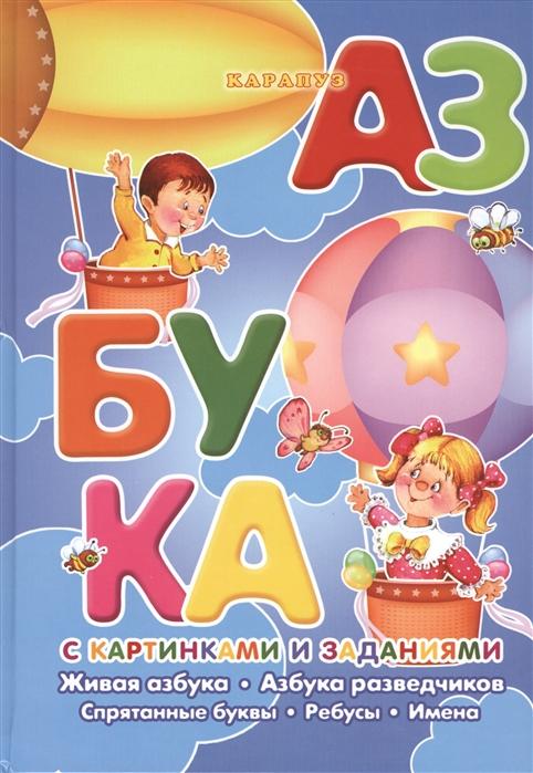 Савушкин С. (ред.) Азбука с картинками и заданиями скворцова а ред азбука с заданиями