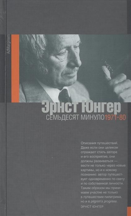 Юнгер Э. Семьдесят минуло 1971-80 Излучения III юнгер э смена гештальта прогноз на xxi век