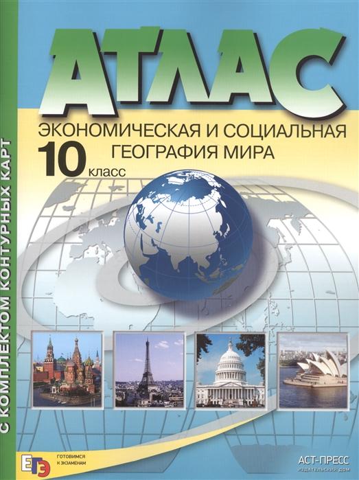 Кузнецов А. Атлас с комплектом контурных карт Экономическая и социальная география мира 10 класс