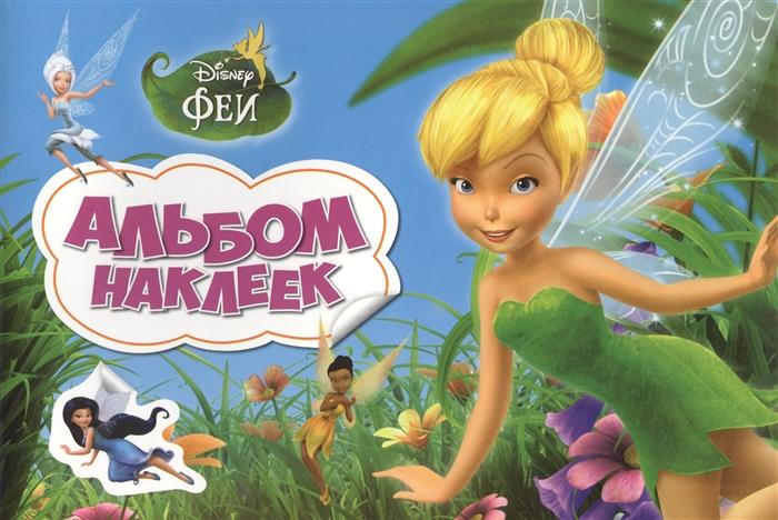 Смилевска Л. (ред.) Disney Феи Альбом наклеек удивительные динозавры альбом 250 наклеек