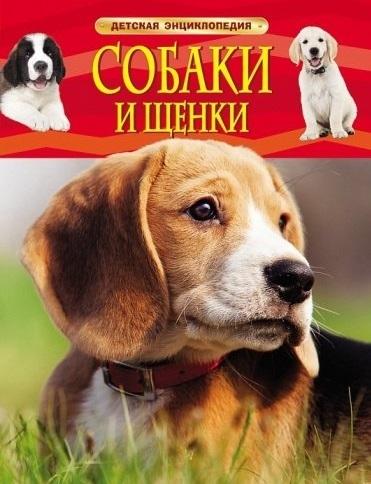 Купить Собаки и щенки, Росмэн, Естественные науки