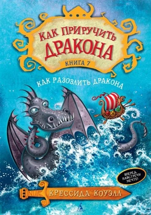 Коуэлл К. Как разозлить дракона Книга 7 азбука как приручить дракона книга 7 как разозлить дракона