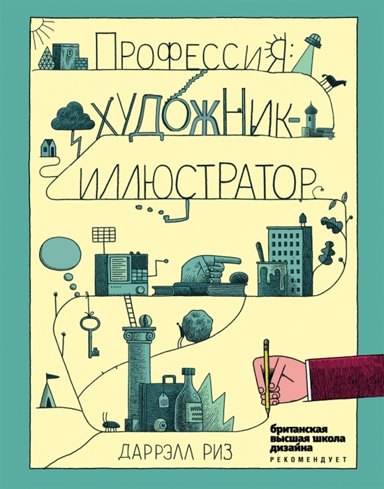 Риз Д. Профессия художник-иллюстратор Второе издание профессия художник по костюмам