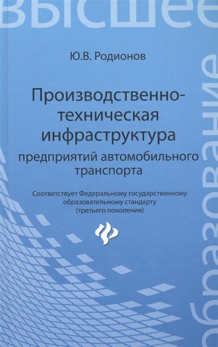 Родионов Ю. Производственно-техническая инфраструктура предприятий автомобильного транспорта Учебник