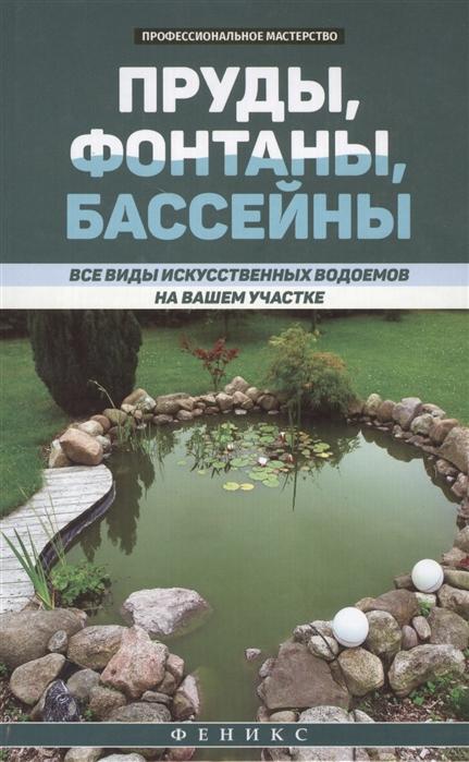 Фото - Котельников В. Пруды фонтаны бассейны Все виды искусственных водоемов на вашем участке фонтаны и пруды
