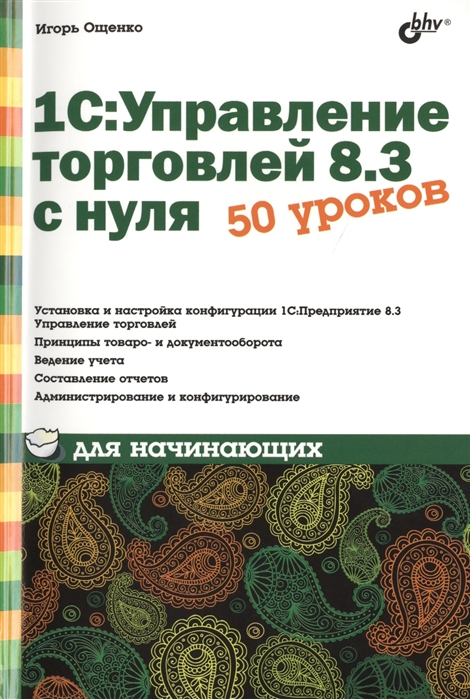 Ощенко И. 1С Управление торговлей 8 3 с нуля 50 уроков для начинающих стоимость