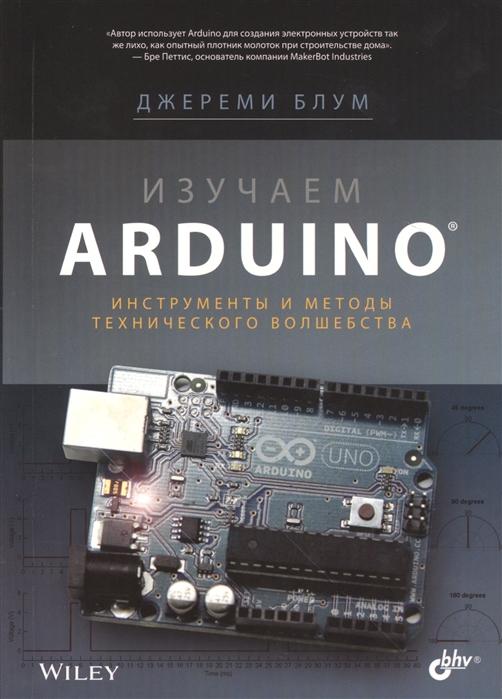 цена на Блум Дж. Изучаем Arduino Инструменты и методы технического волшебства