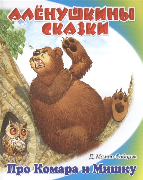 Мамин-Сибиряк Д. Про Комара и Мишку