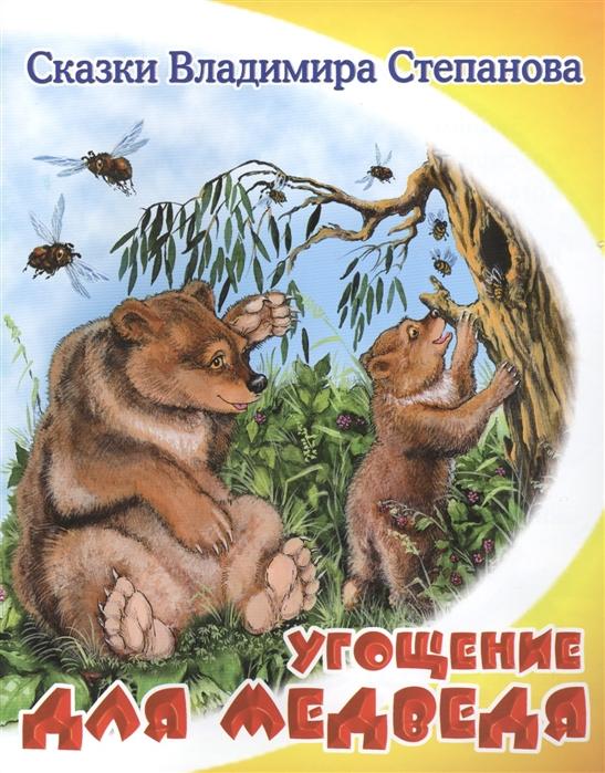 Степанов В. Угощение для медведя дыма а праздничное угощение за 30 минут