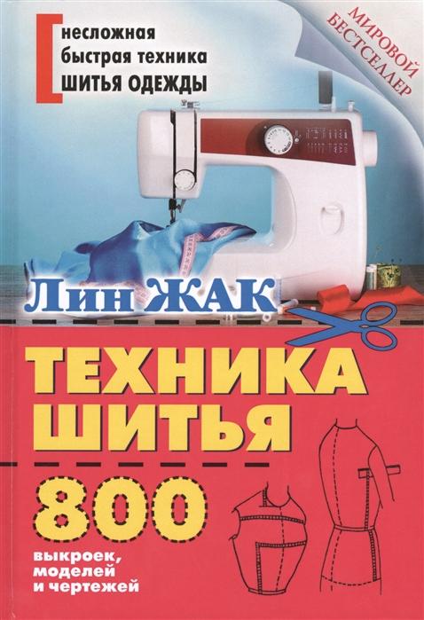 Жак Л. Техника шитья 800 выкроек моделей и чертежей Несложная быстрая техника шитья одежды