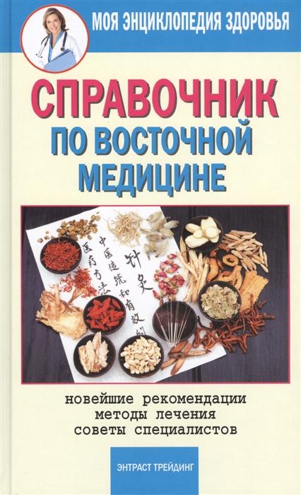 Справочник по восточной медицине Новейшие рекомендации Методы лечения Советы специалистов