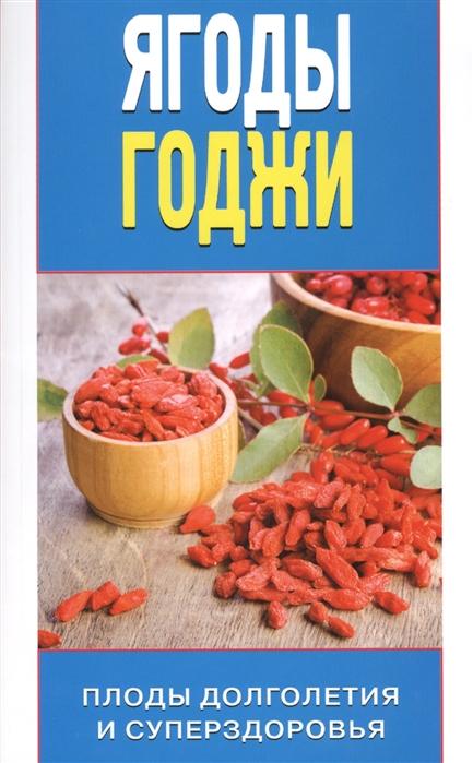 Николаева Ю. Ягоды годжи Плоды долголетия и суперздоровья