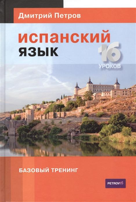 Петров Д. Испанский язык 16 уроков Базовый тренинг