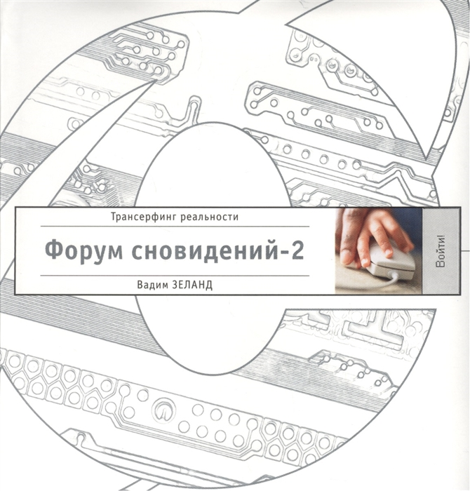Форум сновидений-2