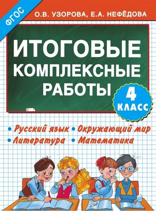 Узорова О., Нефедова Е. Итоговые комплексные работы 4 класс Русский язык Окружающий мир Литература Математика