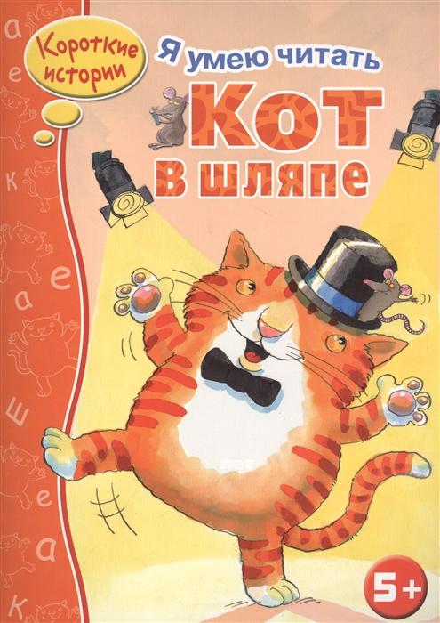 Терентьева Н. Кот в шляпе