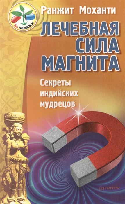Моханти Р. Лечебная сила магнита Секреты индийских мудрецов моханти р лечебная сила магнита секреты индийских мудрецов