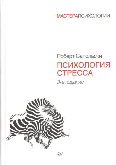Сапольски Р. Психология стресса 3-е издание соснин в красникова е социальная психология учебник 3 е издание isbn 9785911344153
