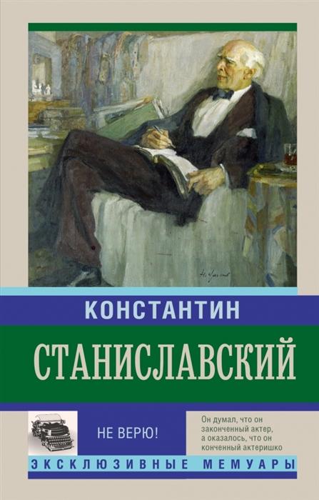 Станиславский К. Не верю Воспоминания