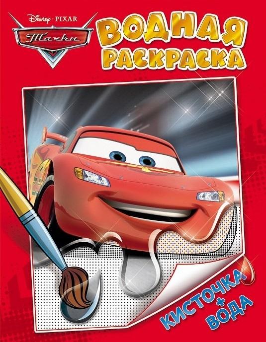Шахова А. (ред.) Disney Pixar Тачки Водная раскраска Кисточка вода цена и фото