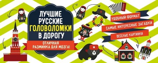 Парфенова И. Лучшие русские головоломки в дорогу цена и фото