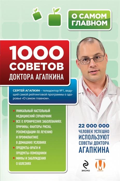 Агапкин С. 1000 советов доктора Агапкина агапкин с 1000 советов доктора агапкина