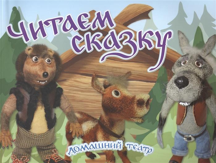 Комарова Ю. Читаем сказку Домашний театр цены онлайн