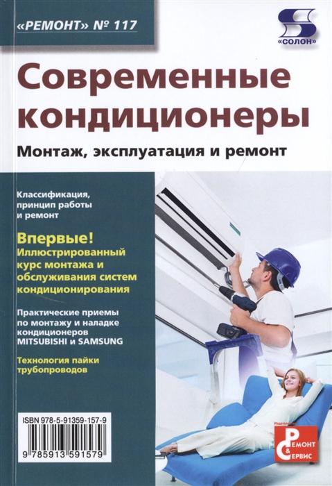 Современные кондиционеры Монтаж эксплуатация и ремонт Выпуск 117
