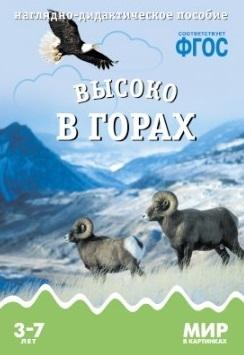 Минишева Т. Высоко в горах Наглядно-дидактическое пособие все цены