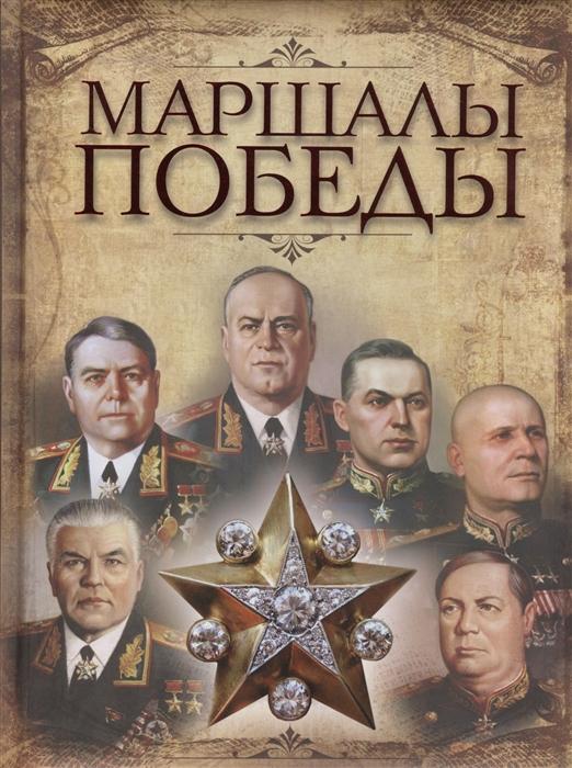Артемов В. Маршалы Победы в артемов государственные и духовные лидеры