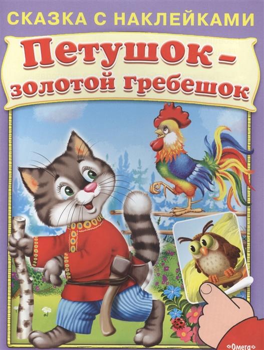 Шестакова И. (ред.) Петушок - золотой гребешок Сказка с наклейками