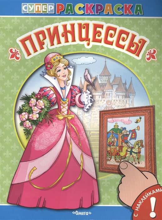 Шестакова И. (ред.) Принцессы Суперраскраска с наклейками