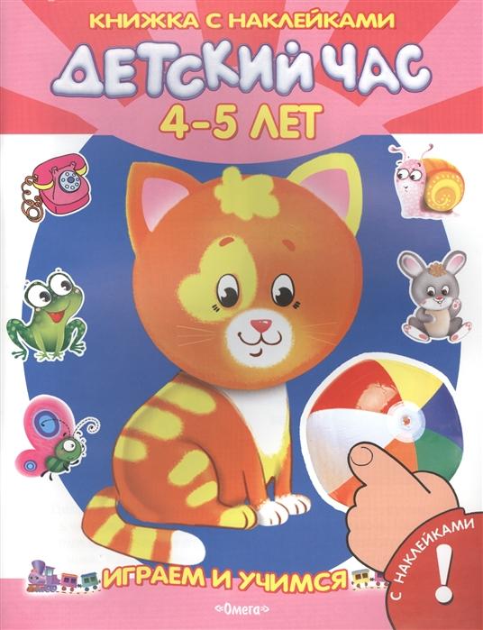 цены на Шестакова И. (ред.) Детский час 4-5 лет Книжка с наклейками