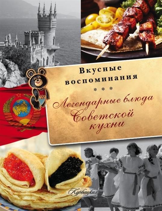 Пашков С. Легендарные блюда советской кухни цена и фото