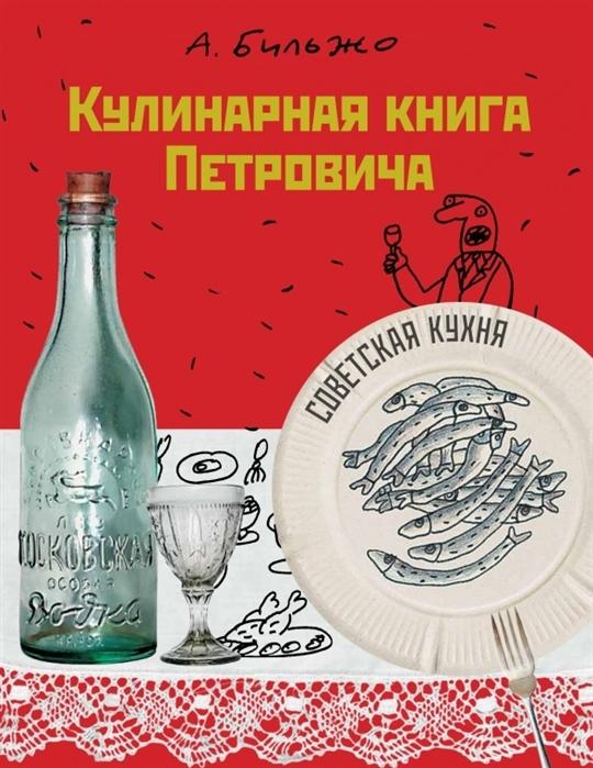 Бильжо А. Кулинарная книга Петровича