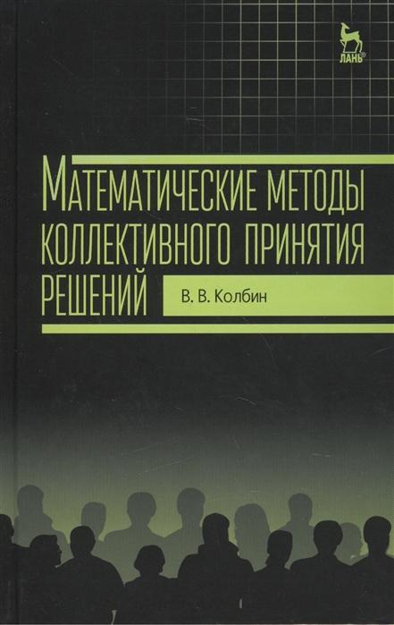 Колбин В. Математические методы коллективного принятия решений Учебное пособие