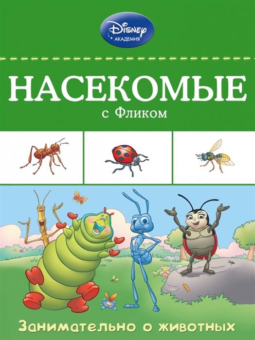 Жилинская А. (ред.) Насекомые с Фликом